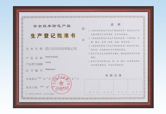 安防生产许可证